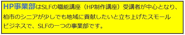 hp%e4%ba%8b%e6%a5%ad%e9%83%a8%e3%81%a8%e3%81%af