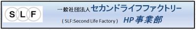 SLF-HP事業部